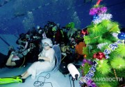 Дочек Нове Године под водом