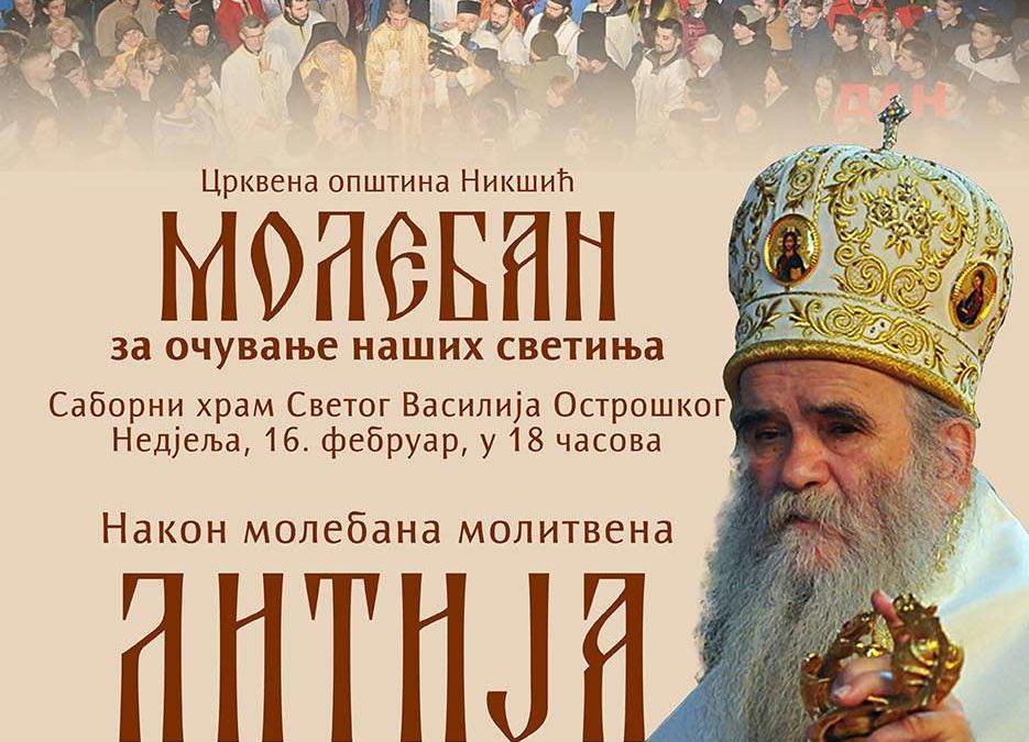 Митрополит Амфилохије 16. фебруара предводи литију у Никшићу