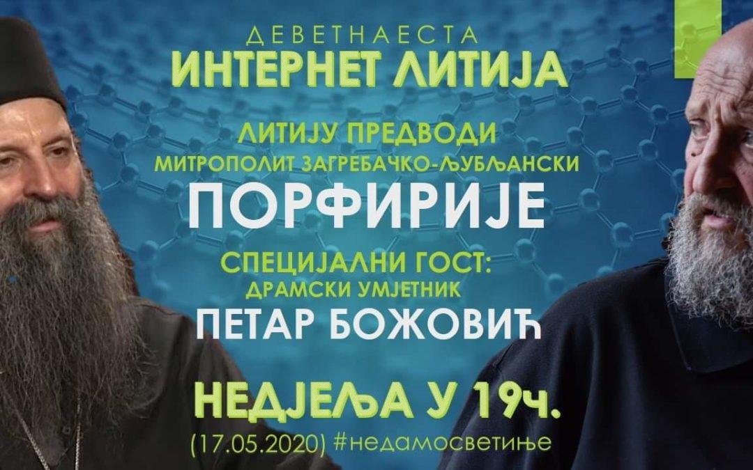 Интернет литију предводи митрополит Порфирије, гост глумац Петар Божовић
