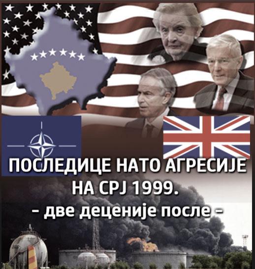 """Представљање монографије """"Последице НАТО агресије на СРЈ 1999. године – две деценије после"""""""