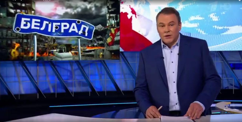 Први канал руске државне телевизије: Двадесет први век почео је са НАТО агресијом на СРЈ
