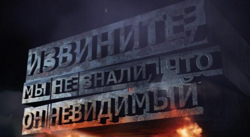 Извините, нисмо знали да је невидљив - руски документарни филм