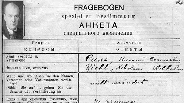 Објављени подаци о немачким научницима који су помогли СССР-у да направи атомску бомбу