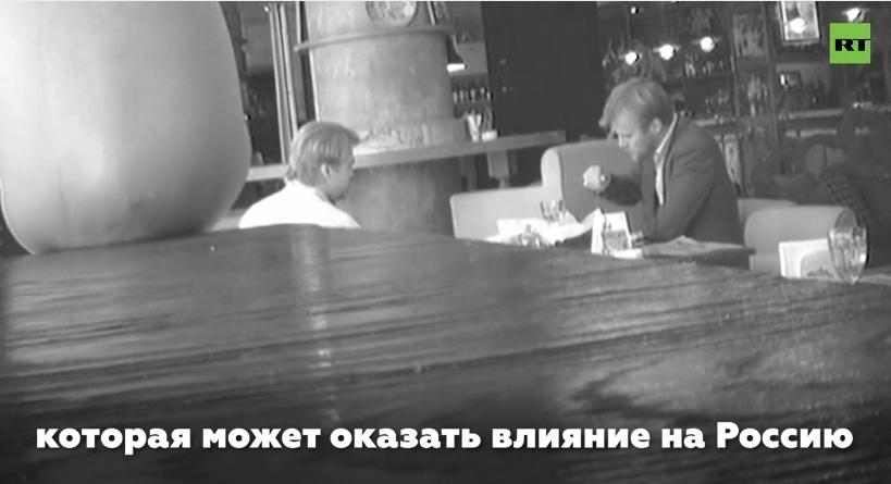 """RT: """"Aktivni rad sa opozicijom"""": FSB je objavio snimak sastanka saradnika Navaljnog sa zaposlenim u britanskoj ambasadi"""