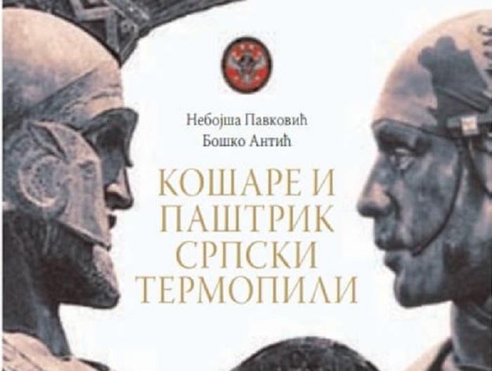 """Приказ књиге """"Кошаре и Паштрик србски Термопили"""""""