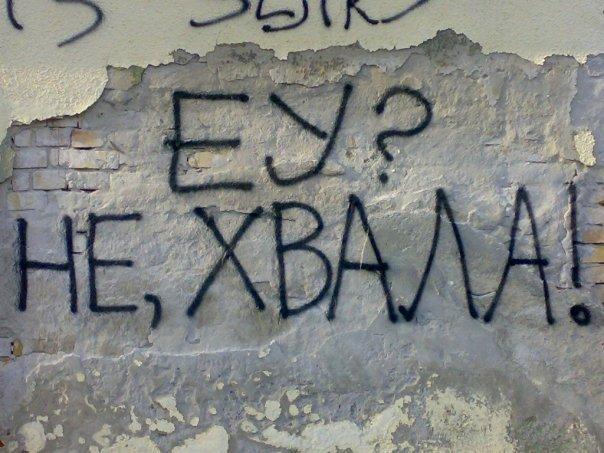 Европска унија условљава Украјину и Србију