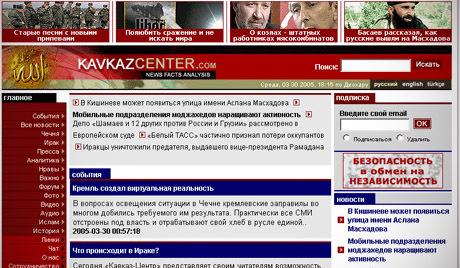 """Последње уточиште """"Кавказ центра"""""""