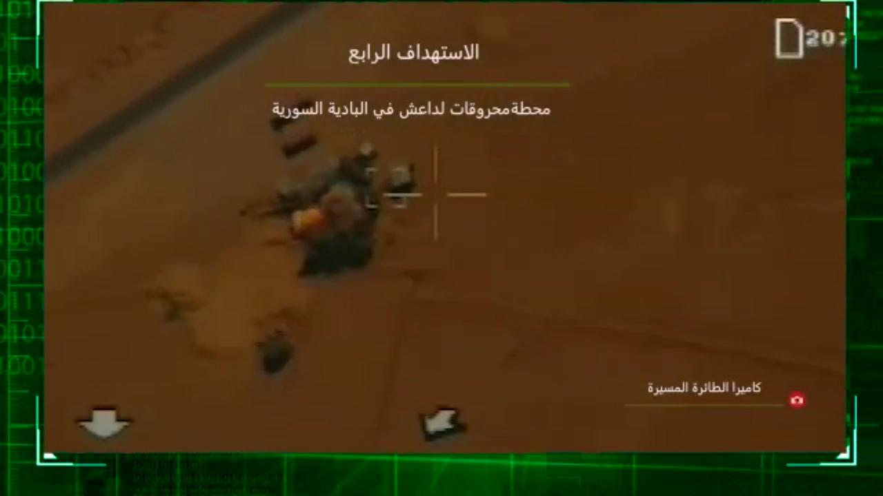 Иран помоћу дронова гађао позиције терориста у Сирији