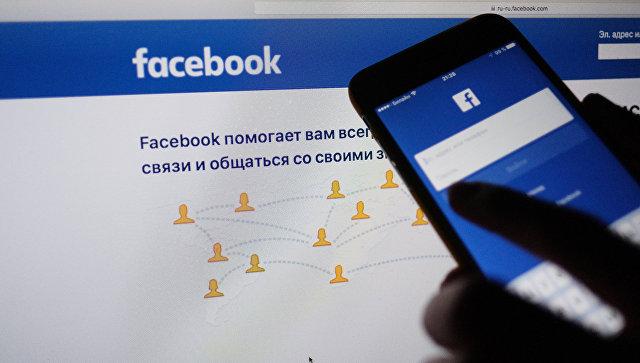 """""""Fejsbuk"""" uklonio stranice """"povezane sa Rusijom i Iranom"""""""