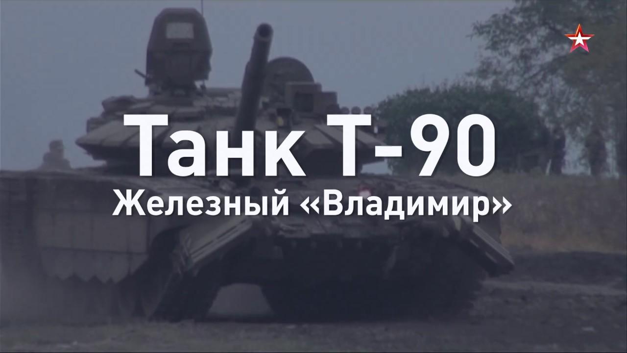 """Тенк Т-90 или """"Жељезни Владимир"""" у 60 секунди"""