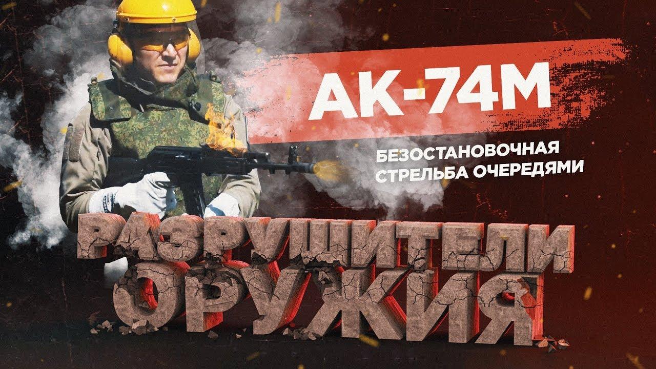 """Ekstremno testiranje"" automatske puške AK-74M"