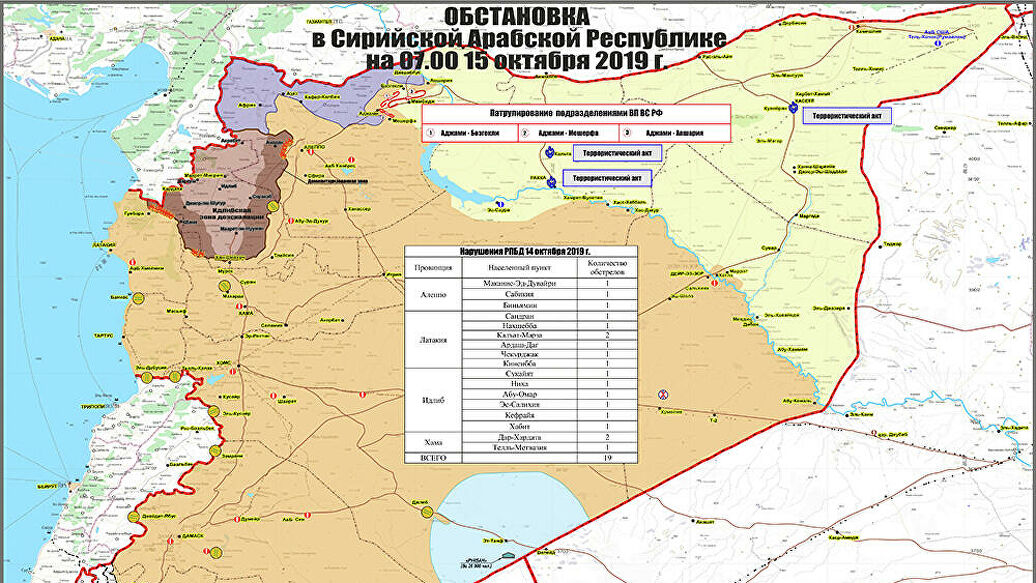 Министарство одбране Русије објавило мапу распореда снага у Сирији