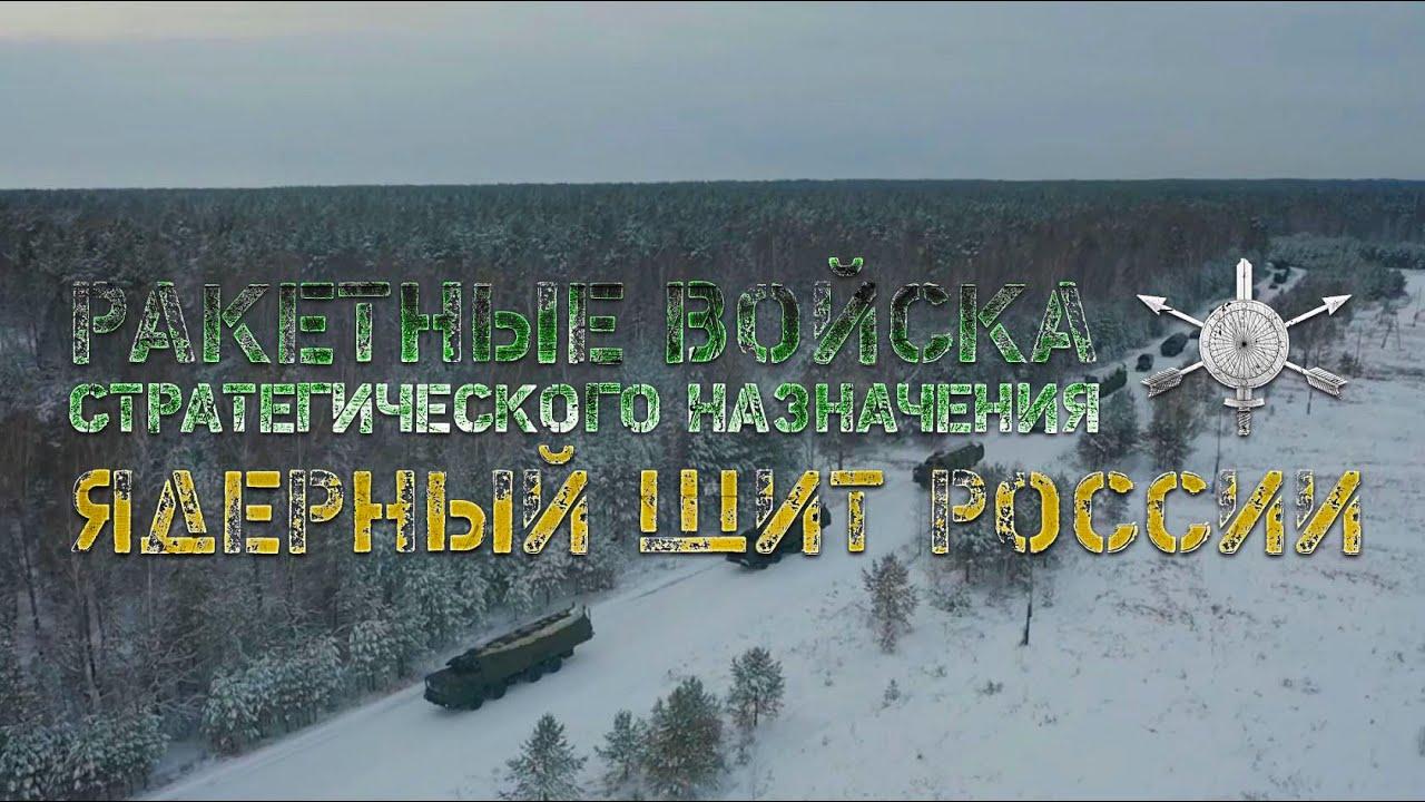 Нуклеарни штити Русије: 60. година Стратешких ракетних снага Руске Федерације