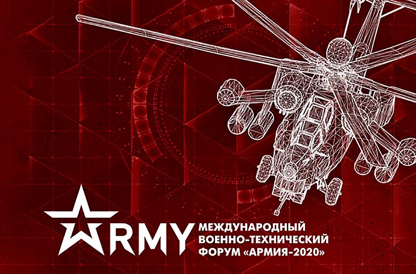 """На Међународној изложби оружја """"Армија 2020"""" биће представљени нови типови технике и наоружања"""