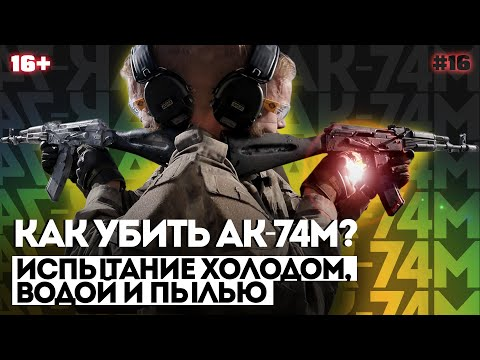 Kako uništiti AK-74M?