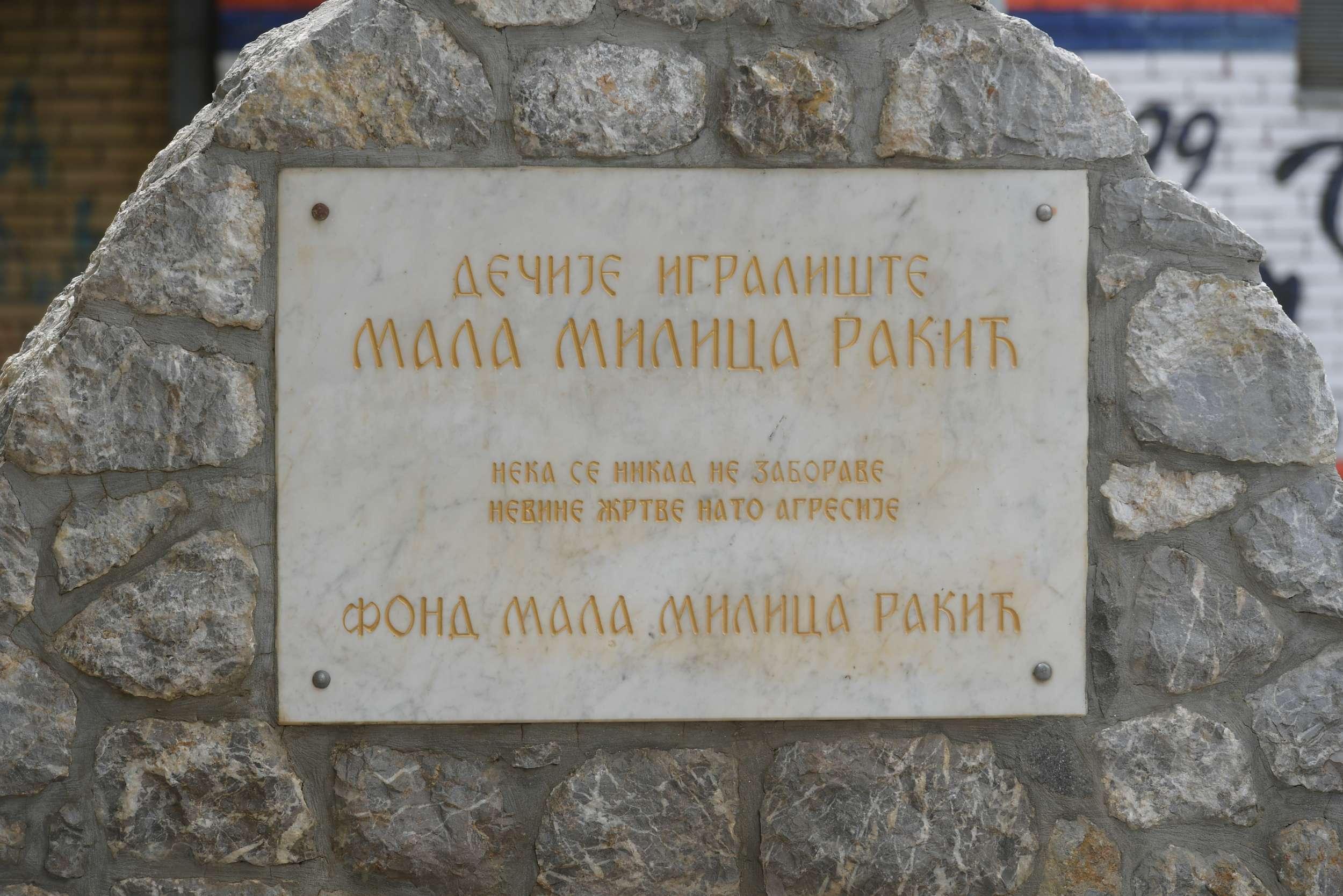 Војска чува сећање на Милицу Ракић