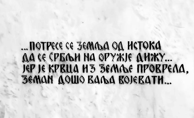 Сретење – Дан Државности Србије