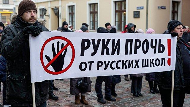 У Државној думи предложене санкције за Летонију због укидања руског језика у школама