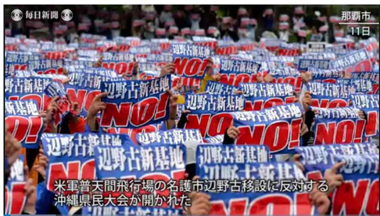 70.000 Јапанаца протестовало против планиране релокације војне базе САД