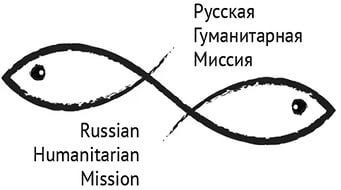 Руска хуманитарна мисија позива све људе добре воље да се прикључе кампањи помоћи Србима на КиМ