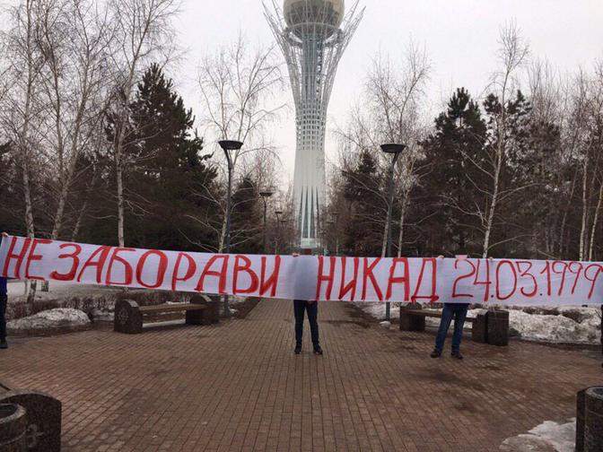 Navijači Rusije: Ne zaboravi nikad 24. mart 1999.