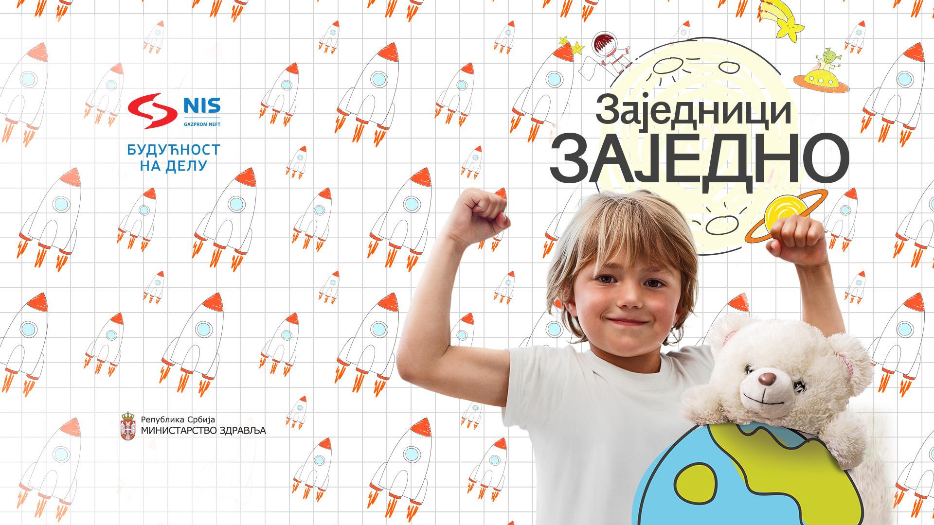 НИС  подржао здравствене институције широм Србије