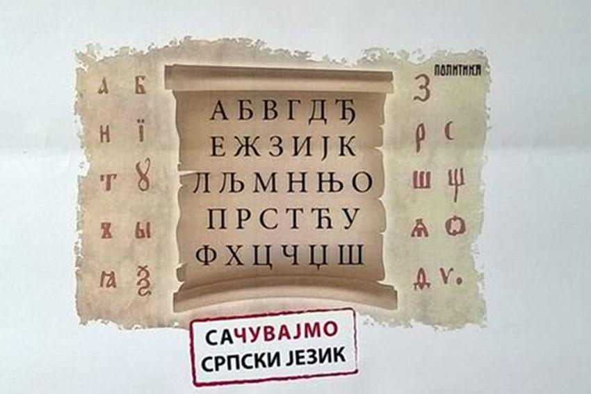 """""""Ne postoji poseban jezik Bošnjaka koji se lingvistički razlikuje od srbskog jezika"""""""