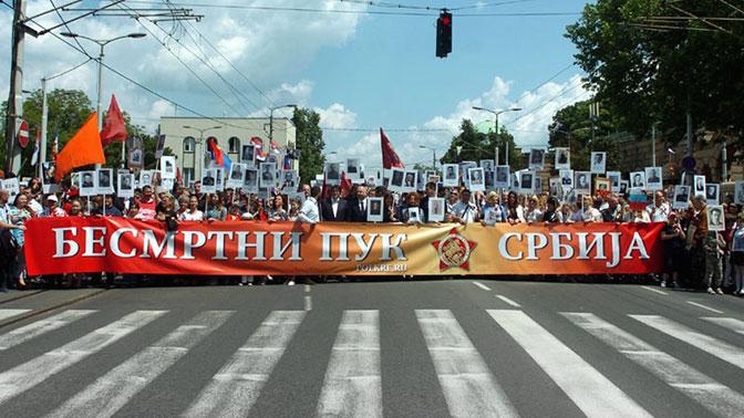"""Međunarodna konferencija """"Besmrtni puk"""" 25. septembra u Beogradu"""