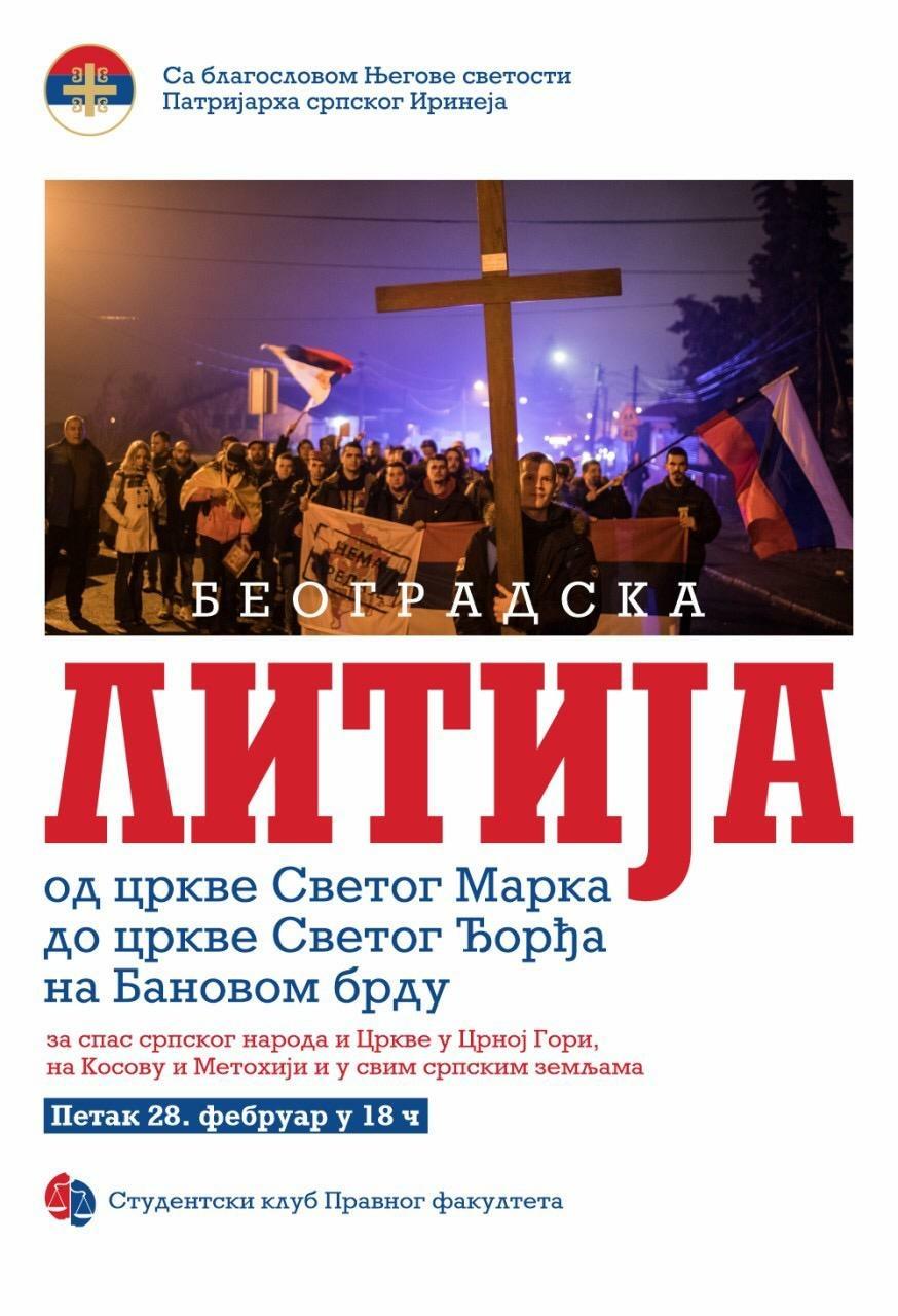 Београдска литија у организацији Студентског клуба Правног факултета