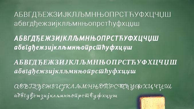 Уколико би Скупштина усвојила Закон о родној равноправности био би то пропис против србског језика