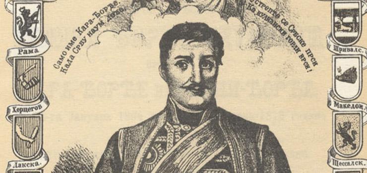 Обележена 204. годишњица од смрти Ђорђа Петровића - Карађорђа