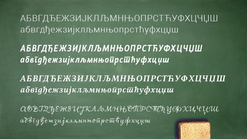 Усвојен Предлог закона о употреби српког језика и заштити ћирилице