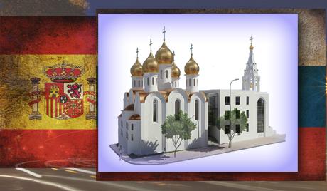 У Мадриду завршена изградња руског православног храма