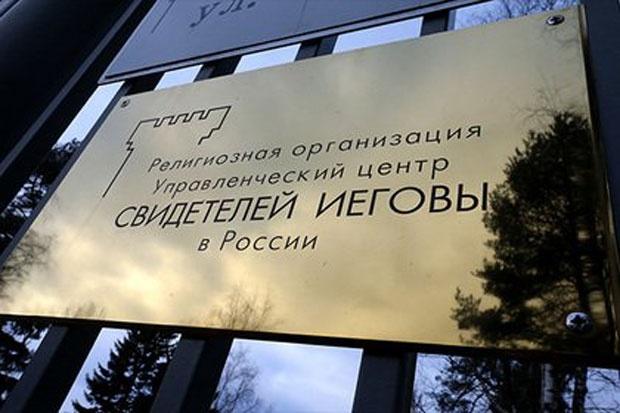 ЕУ забринута због забране Јеховиних сведока у Русији