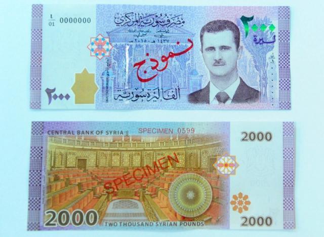 Банка Сирије избацила новчаницу са ликом председника Асада