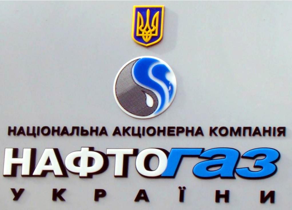 """""""Нафтогас"""" намерава да пред судом у Стокхолму повећа потраживања од """"Гаспрома"""""""