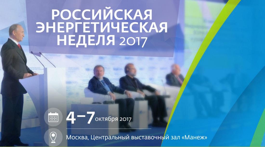 """Међународни форум """"Руска енергетска недеља"""""""