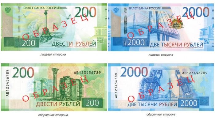 Кијев забранио кориштење рубљи на којима су представљени објекти с Крима