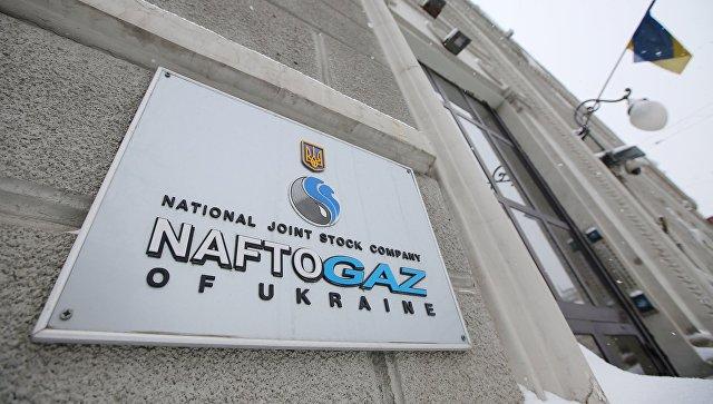 Нафтогаз најавио почетак принудне наплате дуга Гаспрома