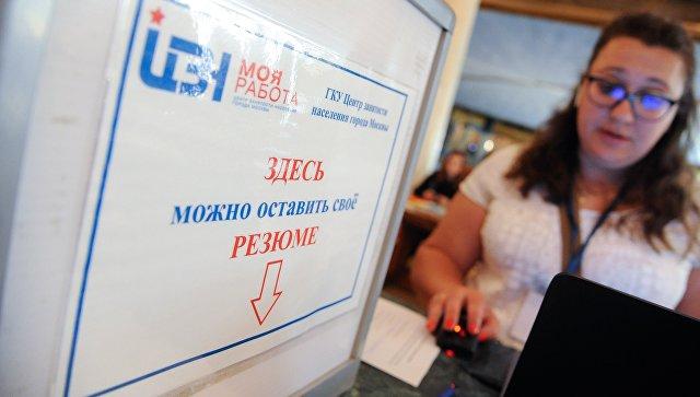 У Русији забележен историјски минимум назапослених