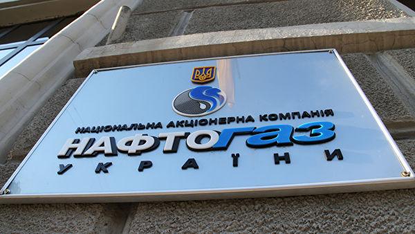 """Украјински """"Нафтогаз"""" поднео тужбу против Русије којом тражи 5,2 милијарде долара"""