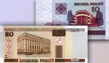 Белорусија размишља о новим новчаницама