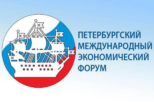 Међународни економски форум у Санкт Петербургу од 1. до 3. јуна