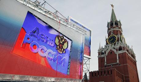 Руски дом у Београду празнује Дан Русије
