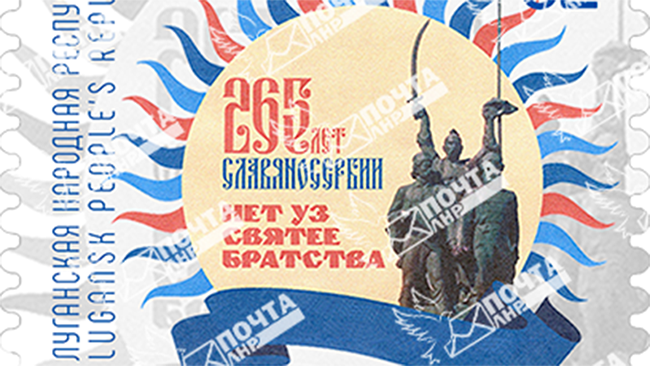 Luganska Narodna Republika slavi 265 godina Slavjanoserbije od čijeg središta je nastao grad Lugansk