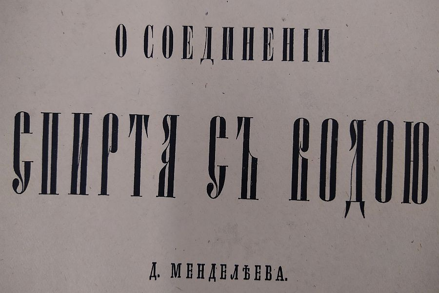 Mendeljejev nije izmislio formulu za votku