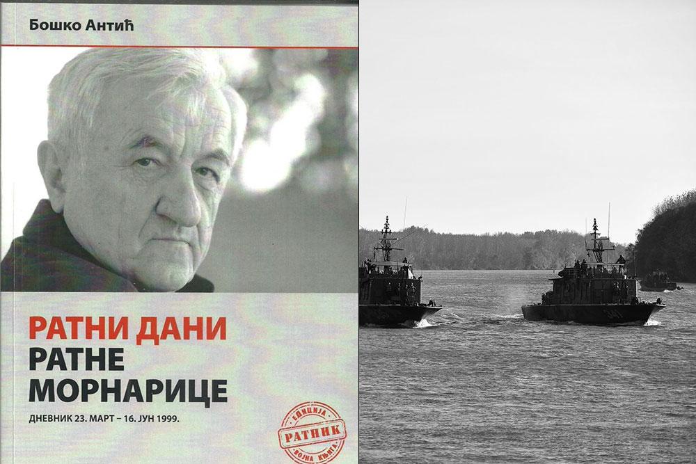 """Из Ратног дневника """"Ратни дани Ратне морнарице"""""""