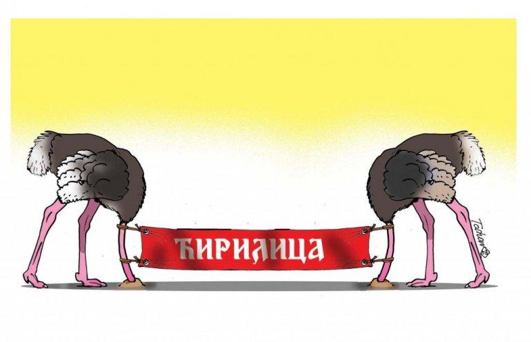 Напад на ћирилицу долази изнутра, из српске политичке и културне сфере