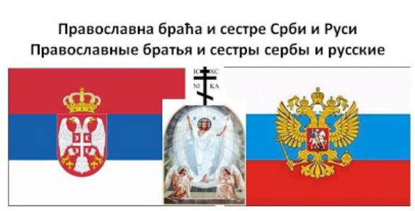 Духовни и економски препород Србије уз помоћ Бога и Русије