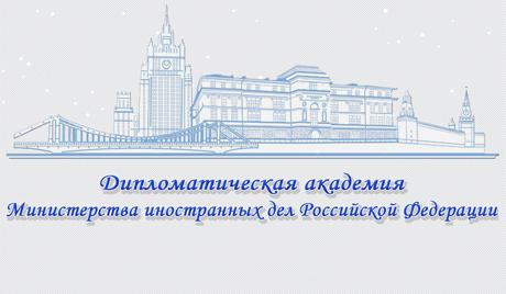 Руска дипломатска школа и даље заузима водеће позиције у свету
